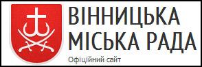 Перейти на сайт Вінницької міської ради